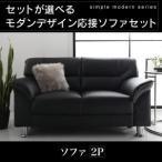 セットが選べるモダンデザイン応接ソファセット シンプルモダンシリーズ BLACK ブラック ソファ 二人掛け