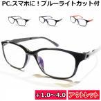 アウトレット 老眼鏡 シニアグラス ブルーライトカット メンズ レディース リーディンググラス 頑丈 軽量 UVカット +1.0 +2.0 +3.0 レッド ブラック ネイビー