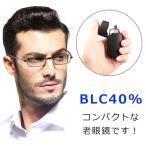 老眼鏡 折りたたみ ブルーライトカット シニアグラス リーディンググラス メガネ 軽い UVカット +1.0 +1.5 +2.0 +2.5 +3.0 メンズ レディース おしゃれ ブラック