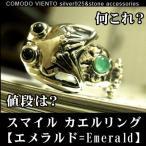 幸運を呼び込めるかも?スマイル カエル リング【エメラルド=Emerald】カエルグッズ アクセサリー 天然石 オニキス silver925 指輪 レディース  5月 誕生石
