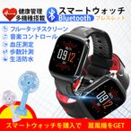 スマートウォッチ スマート ウォッチ iphone Android レディース メンズ 日本語 説明書 血圧 心拍数 タッチバネル スマートブレスレット 防水 父の日 ギフト