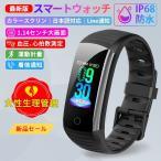 スマートウォッチ スマート ウォッチ スマートブレスレット iphone&Android レディース メンズ 血圧 日本語対応 IP68防水 心拍数 歩数計 父の日 ギフト