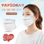 即納 マスク 50枚入 日本在庫あり 1~2日国内発送 箱あり 男女兼用 使い捨て 不織布マスク 飛沫・かぜ・花粉・埃 ホワイト 中国製 返品不可 条件付き送料無料