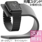 Apple Watch スタンド 充電スタンド アップルウォッチ 充電スタンド おしゃれ アルミニウム 38mm 40mm 42mm 44mm Apple Watch Series 4 Series 3