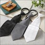 ワンタッチ礼装用ネクタイ3本セット(チーフ付き)