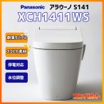 アラウーノS141 XCH1411WS