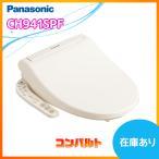 【在庫有り】 パナソニック 温水便座 ビューティトワレ CH941SPF ※CH931SPFの後継品 Panasonic