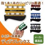 ディジフレックス (リハビリ器具 / 機能訓練 / 握力強化 / トレーニング用品 / 作業療法用品 / 介護 / 手指 / タイガー医療器)