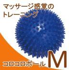 リハビリ ボール コロコロボール Mサイズ 握力 トレーニング 握力強化 血行促進 マッサージ 羽立工業