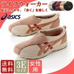 Yahoo!コンパスシーカーアシックス asics 靴/シューズ/スニーカー/ウォーキングシューズ ライフウォーカー307(W)アシックス FLC307 女性用 レディース 婦人 介護シューズ/介護 靴