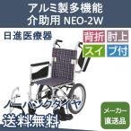 車いす アルミ製多機能 介助用 NEO-2W ノーパンクタイ