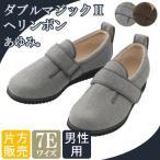 介護 靴 メンズ ダブルマジックII ヘリンボン 7E 7024 片方販売 あゆみシューズ 徳武産業