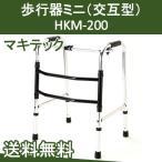 アルミ歩行器 ミニ(交互型) HKM-200 マキテック