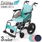 車椅子 軽量 コンパクト 折り畳み 介助式 車いす アル