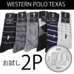 ショッピングソックス ソックス WESTERN POLO TEXAS ビジネス カジュアルソックスお試し2足組ワンコイン