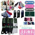 送料無料 ポイント消化に!ポッキリ300円選べるブランドソックス靴下15種 男女 ビジネス POLO