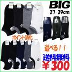大きいサイズ27-29cm 大寸BIGサイズ 1足ポッキリ300円 メンズ靴下 大寸BIGサイズ27センチ 29センチ カバー ポイント消化に