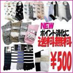 【2足組】ポッキリ500円 レディース&メンズソックス2足組 5本指ソックス ポイント消化に!