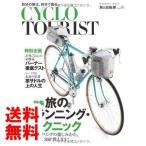 シクロツーリストVol.9  旅と自転車