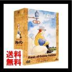 赤毛のアン DVDメモリアルボックス (再プレス)