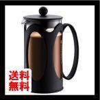 【正規品】BODUM ボダム KENYA フレンチプレスコーヒーメーカー 1.0L 10685-01