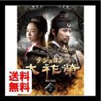 大祚榮 テジョヨン DVD-BOX 2