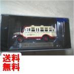 トミカリミテッド0025 いすゞ ボンネットバス(はとバス)