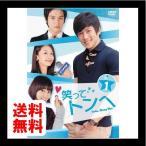 笑ってトンヘ DVD-BOX 6