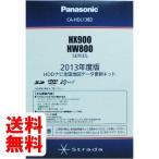 パナソニック 2013年度版 地図データ更新キット【全国】 (HX900/HW800シリーズ用)Panasonic Strada(ストラーダ) CA-HDL138D
