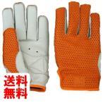 ジェーアールピー(JRP)  バイク レザーグローブ   STM サマーメッシュグローブ (限定カラー)オレンジ/アイボリー S