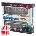 ミニサウンドトレイン 阪急電車9000系