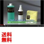 ラディアス・ガラスコーティング剤/プロ仕様