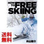 How to FREESKIING 井山敬介 [DVD]