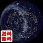 ショッピングホームスター HOMESTAR (ホームスター) 専用原板ソフト 「南半球の星座絵」