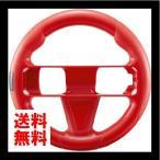 CYBER ・ ハンドルグリップ ( Wii U 用) レッド