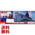 1/700 蒼き鋼のアルペジオ -アルス・ノヴァ-シリーズNo.09霧の艦隊 軽巡洋艦ナガラ