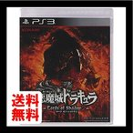 悪魔城ドラキュラ Lords of Shadow 2 - PS3