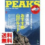 ショッピング09月号 PEAKS (ピークス) 2014年 09月号