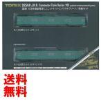 TOMIX Nゲージ 92560 103系通勤電車 (ユニットサッシ・エメラルドグリーン)増結セット (2両)