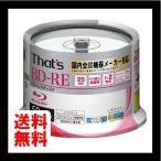 That's ブルーレイディスク BD-RE デジタル放送用 25GB 50枚 BREVMG25WWR50B