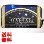 ラブライブ! LoveLive μ's ラウンドロングウォレット 長財布 星座編 東條希