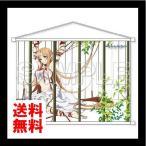 C88/コミケ88 『ソードアート・オンライン』 囚われのアスナVer. B2タペストりー KADOKAWA …