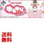 一番くじMINI ゆるゆり さん☆ハイ! 1カートン(全50個+ラストワン賞+販促物1セット)