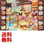 1000ピース ジグソーパズル ディズニー スイートチョコレートショップ(2017年 ミッキーマウス カレンダー)(51x73.5cm)