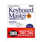 プラト Keyboard Master 6(対応OS:WIN&MAC) 目安在庫=△