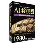イーフロンティア AI将棋 GOLD 4(対応OS:その他) 目安在庫=○