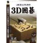 アンバランス 100万人のための3D囲碁(対応OS:WIN) 目安在庫=○[メール便対象商品]