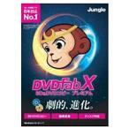 ジャングル DVDFab X BD&DVD コピープレミアム(対応OS:その他) 目安在庫=○