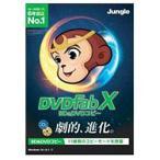 ジャングル DVDFab X BD&DVD コピー(対応OS:その他) 目安在庫=○