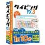 デネット タイピングFX3(対応OS:WIN) 目安在庫=△